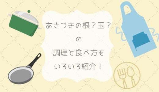 あさつきの根?玉?の調理と食べ方をいろいろ紹介するよっ!!