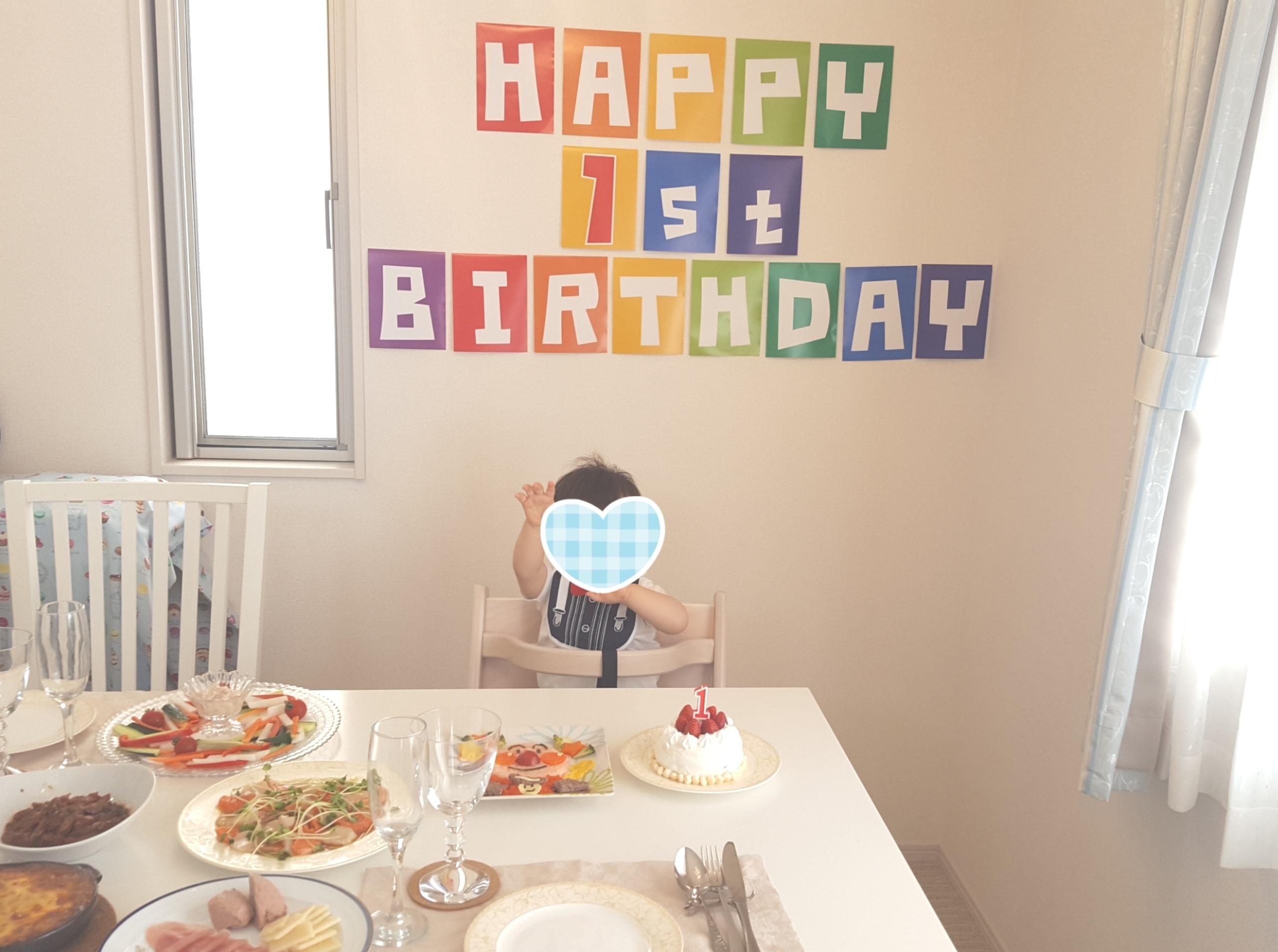 ★1歳の誕生日レポ★自宅の飾りつけや誕生日御膳&ケーキ、イベントや誕生日プレゼントまで過ごした内容をすべて公開!