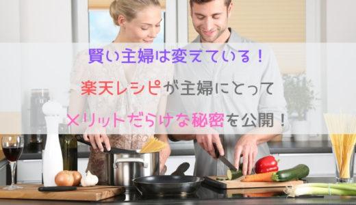 賢い主婦は愛用レシピサイトをクックパッドから楽天レシピに変えている!楽天レシピが主婦にとってメリットだらけな秘密を公開