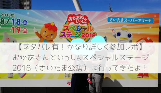 【ネタバレ有!かなり詳しく参加レポ】おかあさんといっしょスペシャルステージ2018(さいたま公演)に行ってきたよ!