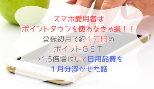 スマホ愛用者はポイントタウンを使わなきゃ損!!登録初月で約1万円のポイントGET→1.5倍増にして日用品費を1月分浮かせた話