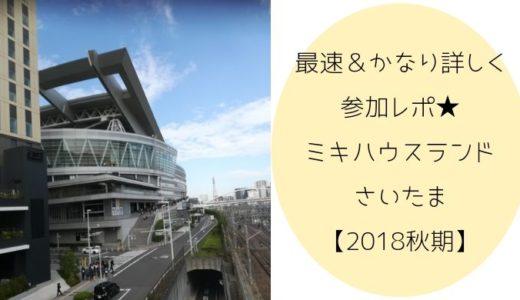 最速&かなり詳しく参加レポ★ミキハウスランドさいたま【2018秋期】