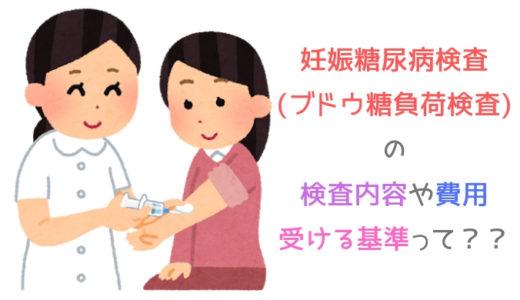 妊娠糖尿病検査(ブドウ糖負荷検査)をしたよ!検査内容や費用、受ける基準は?