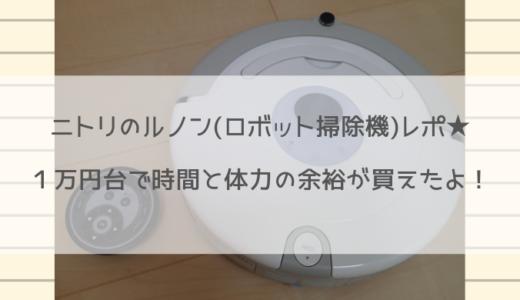 《プレママ・子育てママは導入すべし!》ニトリのルノン(ロボット掃除機)なら1万円台で時間と体力の余裕が買えたよ!