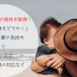 夫が2か月の育休を取得!「パパ育休をどうか!」と願った妻の気持ちと夫の反応、夫の職場の対応などまとめ
