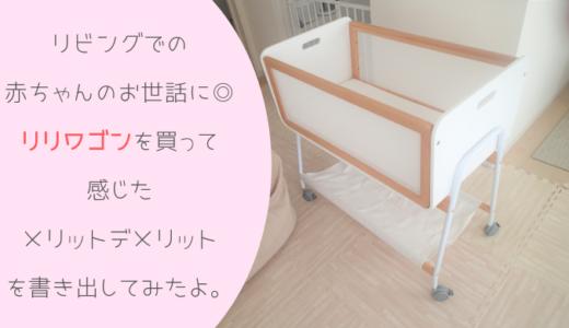 リビングでの赤ちゃんのお世話に◎リリワゴンを買って感じたメリットデメリットを書き出してみたよ。