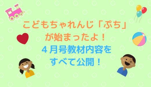 こどもちゃれんじ「ぷち」が始まったよ!4月号教材内容をすべて公開!