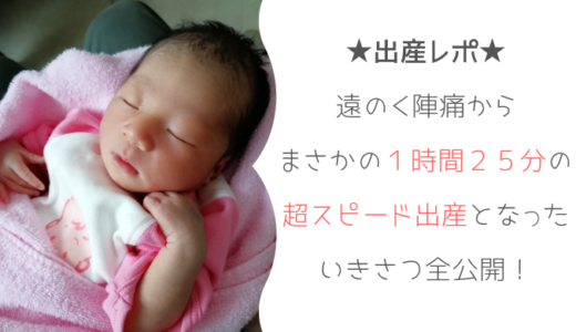 《出産レポ》遠のく陣痛からまさかの1時間25分の超スピード出産となったいきさつ全公開!