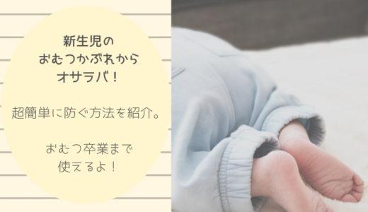 新生児のおむつかぶれからオサラバ!超簡単に防ぐ方法を紹介。おむつ卒業まで使えるよ!