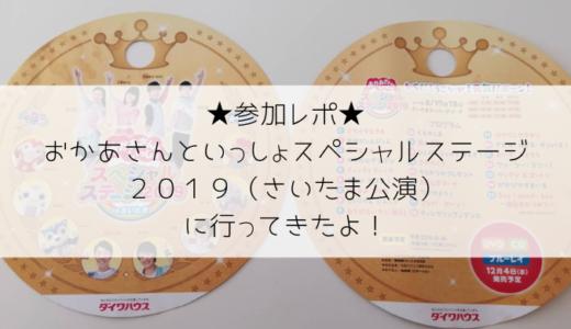 【かなり詳しく参加レポ】おかあさんといっしょスペシャルステージ2019(さいたま公演)に行ってきたよ!
