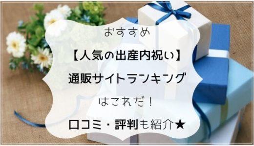 おすすめ【人気の出産内祝い】通販サイトランキングはこれだ!口コミ・評判も紹介★